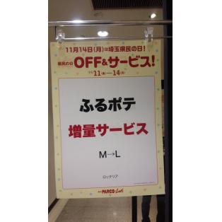 ☆本日最終日!!ふるポテ増量!!県民の日協賛セール!!☆
