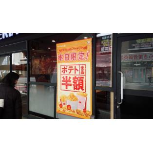 ☆ポテト半額!ロッテリアの日!!ハニマス&黒マヨ大好評販売 中!!☆
