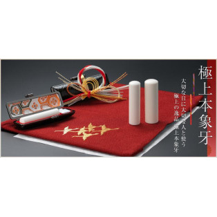 1月2日、3日印鑑初売りセール