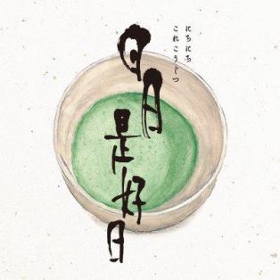 『日日是好日』先行上映のお知らせ☆