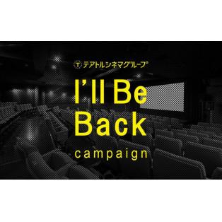 I'll be backキャンペーン!