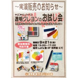 ☆透明クレヨンお試し会のお知らせ☆