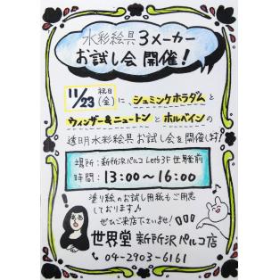 ☆水彩絵具3メーカーお試し会のお知らせ☆