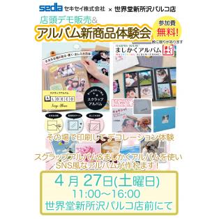 ☆アルバム新商品体験会のお知らせ☆