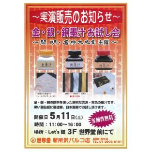 ☆【金・銀・銅】墨汁体験会のお知らせ☆