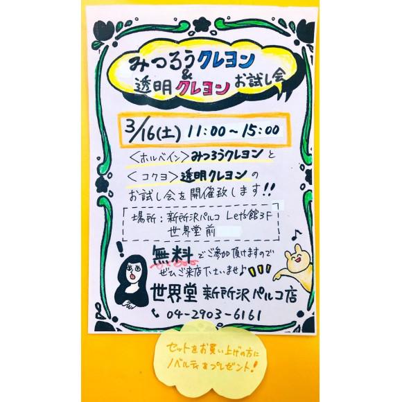 ☆みつろうクレヨン&透明クレヨンお試し会のお知らせ☆