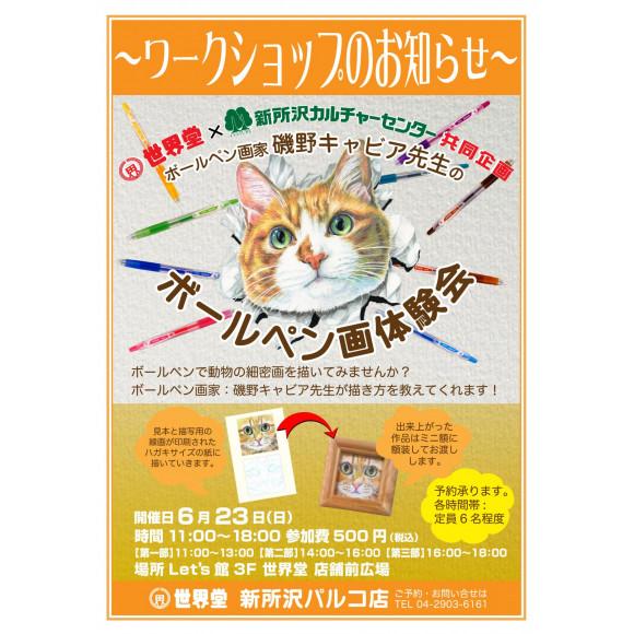 ☆ボールペン画体験会のお知らせ☆