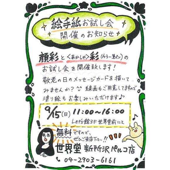 ☆絵手紙お試し会のお知らせ☆