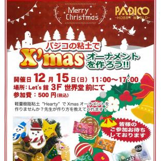 ☆『クリスマスオーナメント』ワークショップのお知らせ☆
