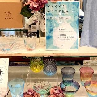 『めくるめくガラスの世界』ガラスフェア開催中です♪