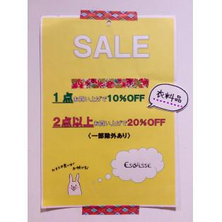 ☆明日から衣料品セール&クリスマス商品セール開催です☆