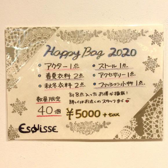 ☆福袋&グランバザール1月2日より開催です☆