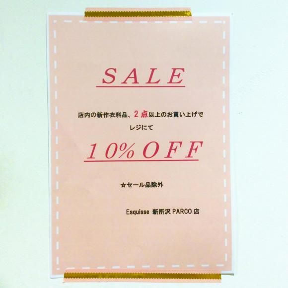 ☆新作衣料品2点以上お買い上げでレジにて10%OFFを開催中です☆