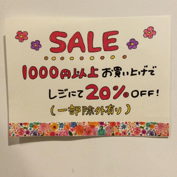 ☆セールのお知らせ☆