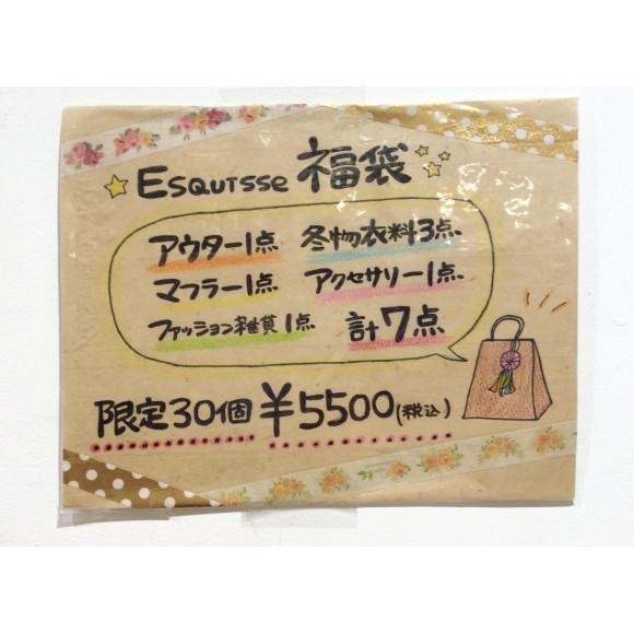 ☆年始の福袋&セールのお知らせ☆