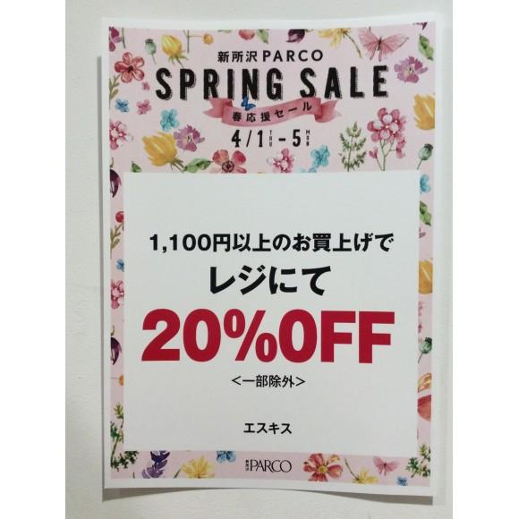 ☆スプリングセールのお知らせ☆