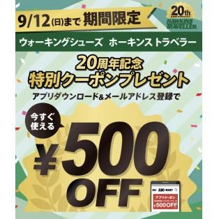 HAWKINS TRAVELLERシリーズ ☆期間限定500円off☆