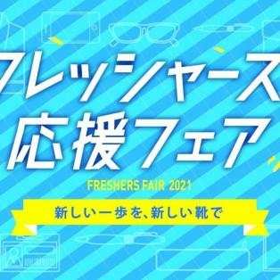 フレッシャーズ応援フェア開催中!