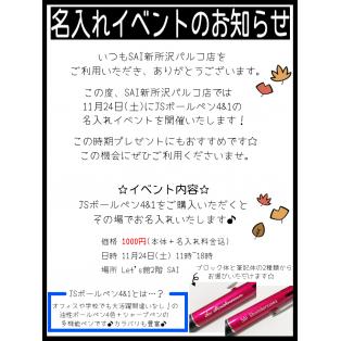 秋の名入れイベントのお知らせ☆