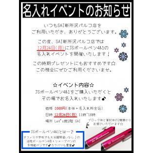 【お詫び】名入れイベント延期のお知らせ