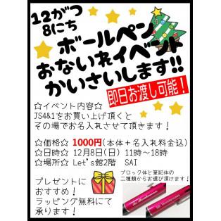 8日☆ボールペンのお名入れイベント開催します!