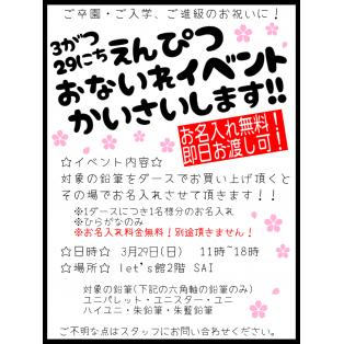 3月も☆鉛筆の名入れイベント!手帳・カレンダー300円セールも!