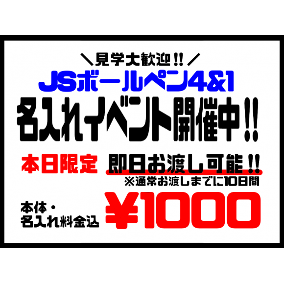 【本日】秋の名入れイベント開催中☆