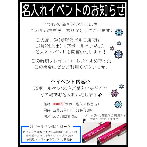 冬の名入れイベントのお知らせ☆