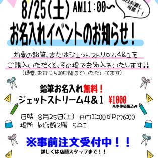 お名入れイベントのお知らせ!