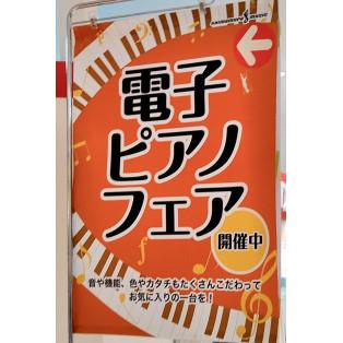 春の〜〜(^^)電子ピアノ 大展示即売会‼️