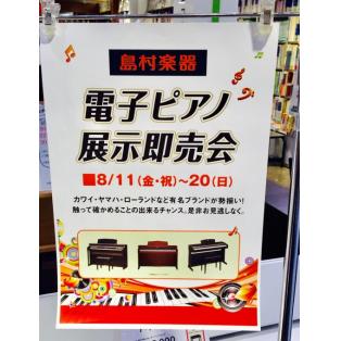 ピアノ!ピアノ!ピアノ〜‼️ピアノフェア〜〜٩(^‿^)۶