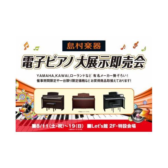島村楽器電子ピアノ大展示即売会 開催!