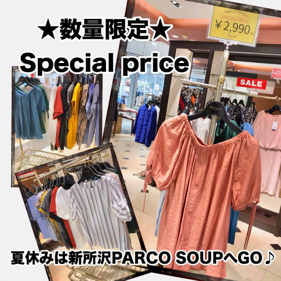 数量限定★Special price商品登場♪