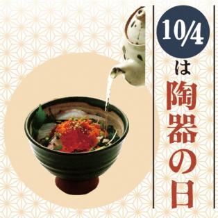 10月4日は【陶器の日】です!