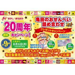 【おかしのまちおか20周年キャンペーン 第9弾】亀田のおせんべい詰め合わせプレゼントキャンペーン