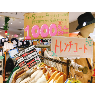 ★明日はいよいよ1000円均一セール開催★