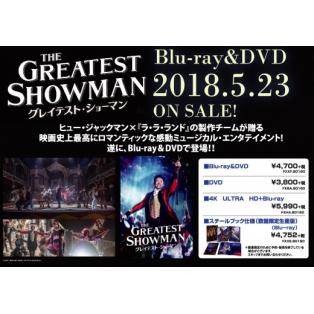 「グレイテスト・ショーマン」5月23日発売!