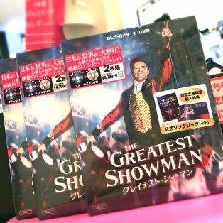 「グレイテスト・ショーマン」DVD・ブルーレイ入荷しました!