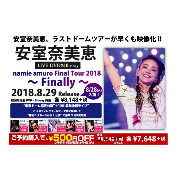 安室奈美恵 LIVE DVD&ブルーレイ