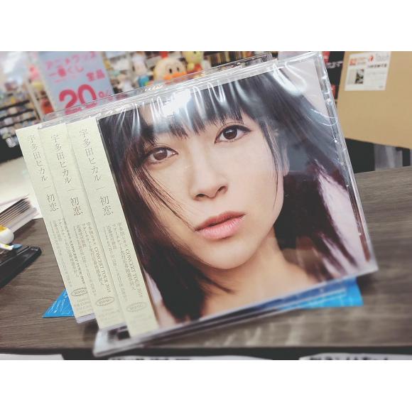宇多田ヒカル「初恋」
