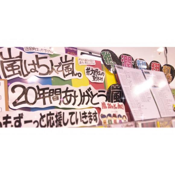 嵐ベストアルバム!
