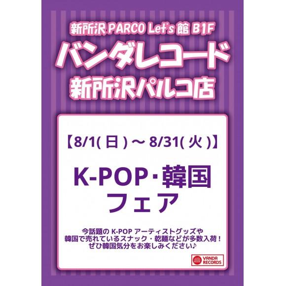 K-POP・韓国フェア開催中