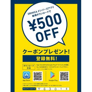 オリヒカ アプリ登録キャンペーン開催中!
