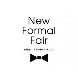 ORIHICA NEW FORMAL FAIR 開催中!