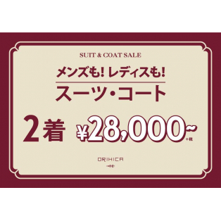 SUIT & COAT SALE 開催中です!