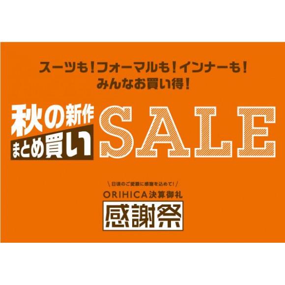 秋の新作SALE!!