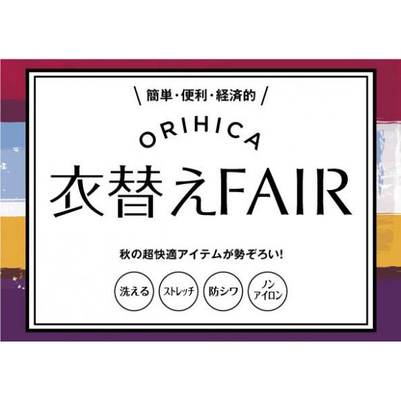 ORIHICA 秋の衣替えFAIR 開催中!