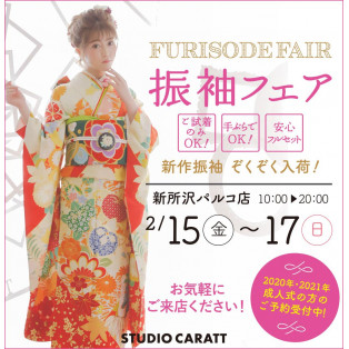 2/15・16・17スタジオキャラット「振袖展示会」のお知らせ