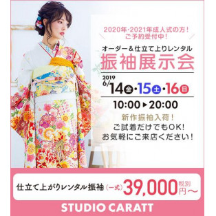 6/14・15・16スタジオキャラット「振袖展示会」開催!
