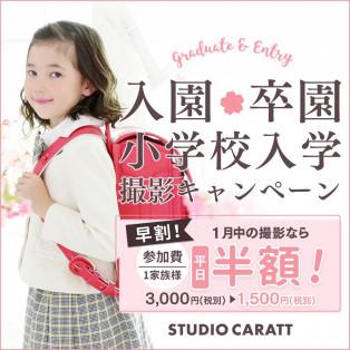 1月中の撮影なら平日半額!入園・卒園・小学校入学撮影キャンペーン
